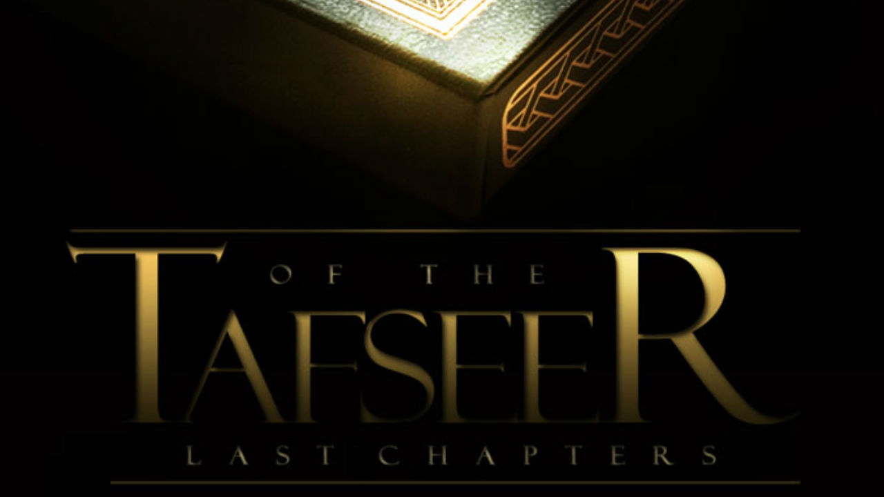 Tafseer Lesson 1 : Introduction & Soorah al-Faatihah