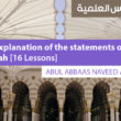 an-explanation-of-the-statements-of-salaah