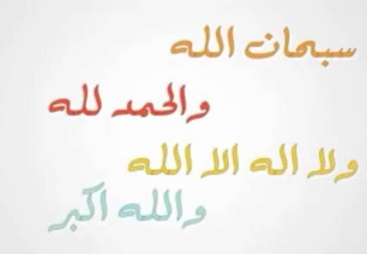 four-beloved-words-to-allah