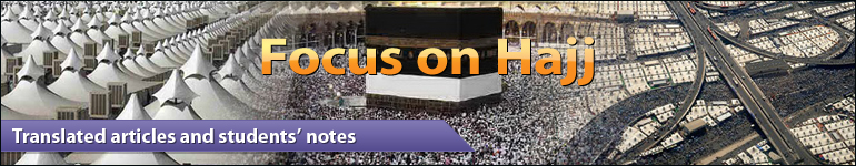 Focus On Hajj | translated articles and students' notes