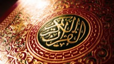 the-greatness-of-the-quran
