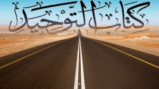 until-when-shall-we-continue-to-study-tawheed